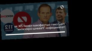 """Нацсовет оштрафовал канал ZIK за телемарафон """"Реванш соросятни"""""""