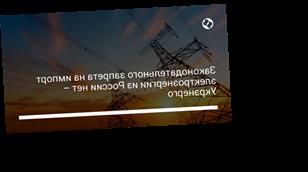 Законодательного запрета на импорт электроэнергии из России нет – Укрэнерго