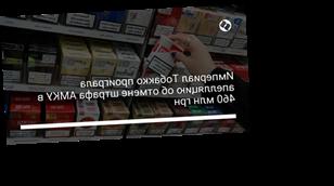 Империал Тобакко проиграла апелляцию об отмене штрафа АМКУ в 460 млн грн