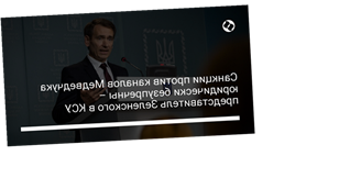 Санкции против каналов Медведчука юридически безупречны – представитель Зеленского в КСУ