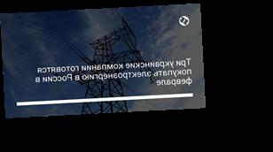 Три украинские компании готовятся покупать электроэнергию в России в феврале