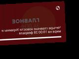 Четыре главные новости Украины и мира на 19:00 28 февраля
