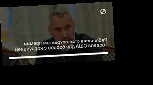Рябошапка стал лауреатом премии Госдепа США для борцов с коррупцией