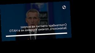 Столтенберг ответил на вопрос Зеленского, почему Украина не в НАТО