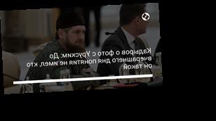 Кадыров о фото с Уруским: До вчерашнего дня понятия не имел, кто он такой