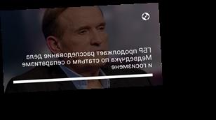 ГБР продолжает расследование дела Медведчука по статьям о сепаратизме и госизмене