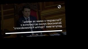 """""""Поговорят с ними за жизнь"""". Зеленский лично встретится с депутатами """"группы Коломойского"""""""