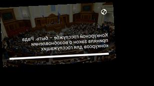 Конкурсной госслужбе – быть. Рада приняла закон о возобновлении конкурсов для госслужащих