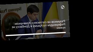 Разумков не согласен с Кравчуком: Референдум по Крыму и Донбассу не нужен