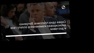 Снова одна платежка. Витренко анонсировал изменения в оплату газа и доставки