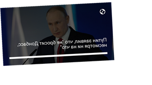 """Путин заявил, что """"не бросит Донбасс, несмотря ни на что"""""""