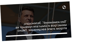 """""""Без изменений"""". Зеленского, министров и Шмыгаля привьют на втором этапе вакцинации: Ляшко"""