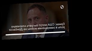 Ермак: США могут сыграть ключевую роль в завершении войны на Донбассе