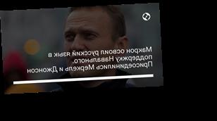 Макрон освоил русский язык в поддержку Навального. Присоединились Меркель и Джонсон