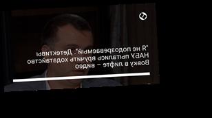 """""""Я не подозреваемый"""". Детективы НАБУ пытались вручить ходатайство Вовку в лифте – видео"""