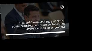 """""""Начали всех бомбить!"""" Реакция соцсетей на санкции против каналов Медведчука: посты и мемы"""