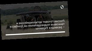 Россия готовит артиллерийские и танковые подразделения на Донбассе – разведка Украины
