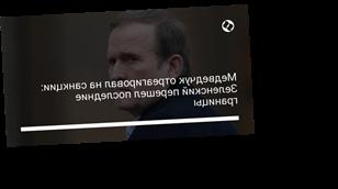 Медведчук отреагировал на санкции: Зеленский перешел последние границы