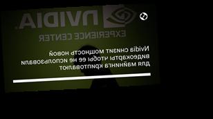 Nvidia снизит мощность новой видеокарты чтобы ее не использовали для майнинга криптовалют