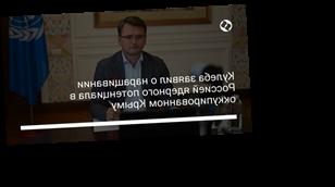 Кулеба заявил о наращивании Россией ядерного потенциала в оккупированном Крыму