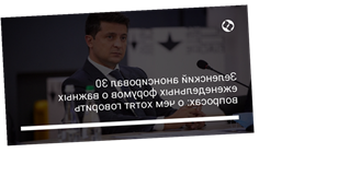 Зеленский анонсировал 30 еженедельных форумов о важных вопросах: о чем хотят говорить