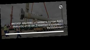 США могут отменить санкции против Северного потока-2, но есть условие – Handelsblatt