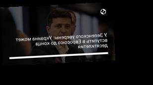 У Зеленского уверены: Украина может вступить в Евросоюз до конца десятилетия