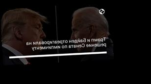 Трамп и Байден отреагировали на решение Сената по импичменту