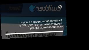 """Twitter верифицировал аккаунт """"представительства"""" МИД РФ в оккупированном Крыму"""