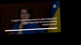 Венедиктова отчитывается в Раде о деятельности прокуратуры: трансляция