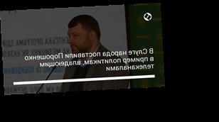В Слуге народа поставили Порошенко в пример политикам, владеющим телеканалами