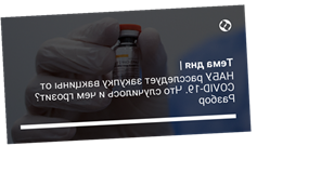 НАБУ расследует закупку вакцины от COVID-19. Что случилось и чем грозит? Разбор
