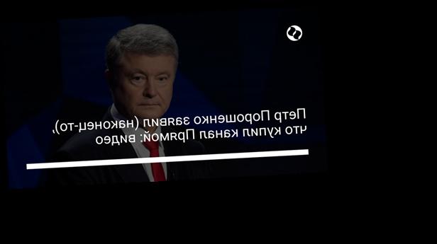 Петр Порошенко заявил (наконец-то), что купил канал Прямой: видео