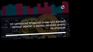 Биржа случайно продала биткоины по очень низким ценам и теперь просит вернуть их