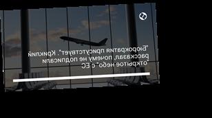 """""""Бюрократия присутствует"""". Криклий рассказал, почему не подписали """"открытое небо"""" с ЕС"""