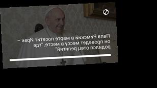 """Папа Римский в марте посетит Ирак – он проведет мессу в месте, """"где родился отец религий"""""""