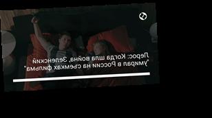"""Лерос: Когда шла война, Зеленский """"умирал в России на съемках фильма"""""""