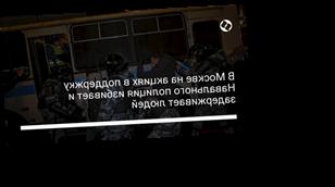 В Москве на акциях в поддержку Навального полиция избивает и задерживает людей