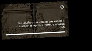 В Ватикане нашли погребальные алтари времен Цезаря и Нерона – фото