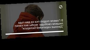 """В Гомеле подростка на два года лишили свободы: якобы вел канал """"Данные карателей Беларуси"""""""