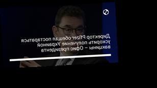 Директор Pfizer обещал постараться ускорить получение Украиной вакцины – Офис президента