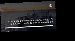 Госдеп США не предложил расширить санкции против Северного потока-2