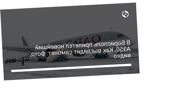 В Борисполь прилетел новейший A350. Как выглядит самолет: фото, видео