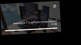 Представлен ноутбук с 7 экранами: фото