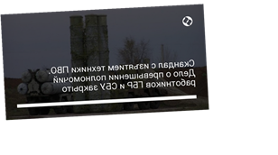 Скандал с изъятием техники ПВО. Дело о превышении полномочий работников ГБР и СБУ закрыто
