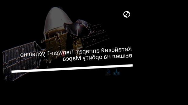 Китайский аппарат Tianwen-1 успешно вышел на орбиту Марса
