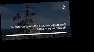 Два американских эсминца покидают Черное море – фото