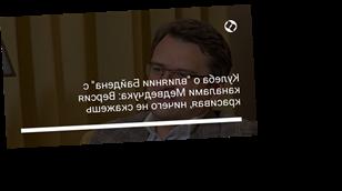"""Кулеба о """"влиянии Байдена"""" с каналами Медведчука: Версия красивая, ничего не скажешь"""