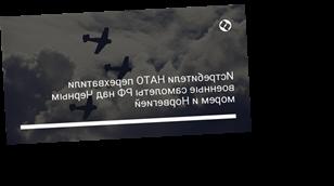 Истребители НАТО перехватили военные самолеты РФ над Черным морем и Норвегией