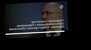 Украинского министра сфотографировали с Кадыровым. Шмыгаль требует срочных объяснений